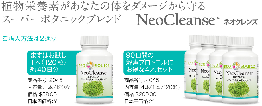 neocleans